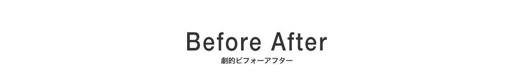 Before After エクステリアビフォーアフター